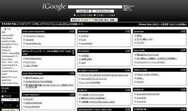 iGoogleのガジェット